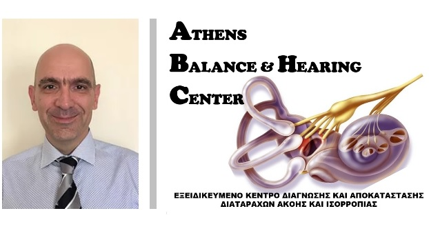 gpanagiotopoulos-orl-athens-balance-and-hearing-center-logo